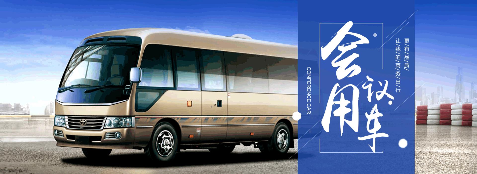 太原大觉租车常年提供租车价格,车型丰富,商务车、轿车、越野车、大巴车等