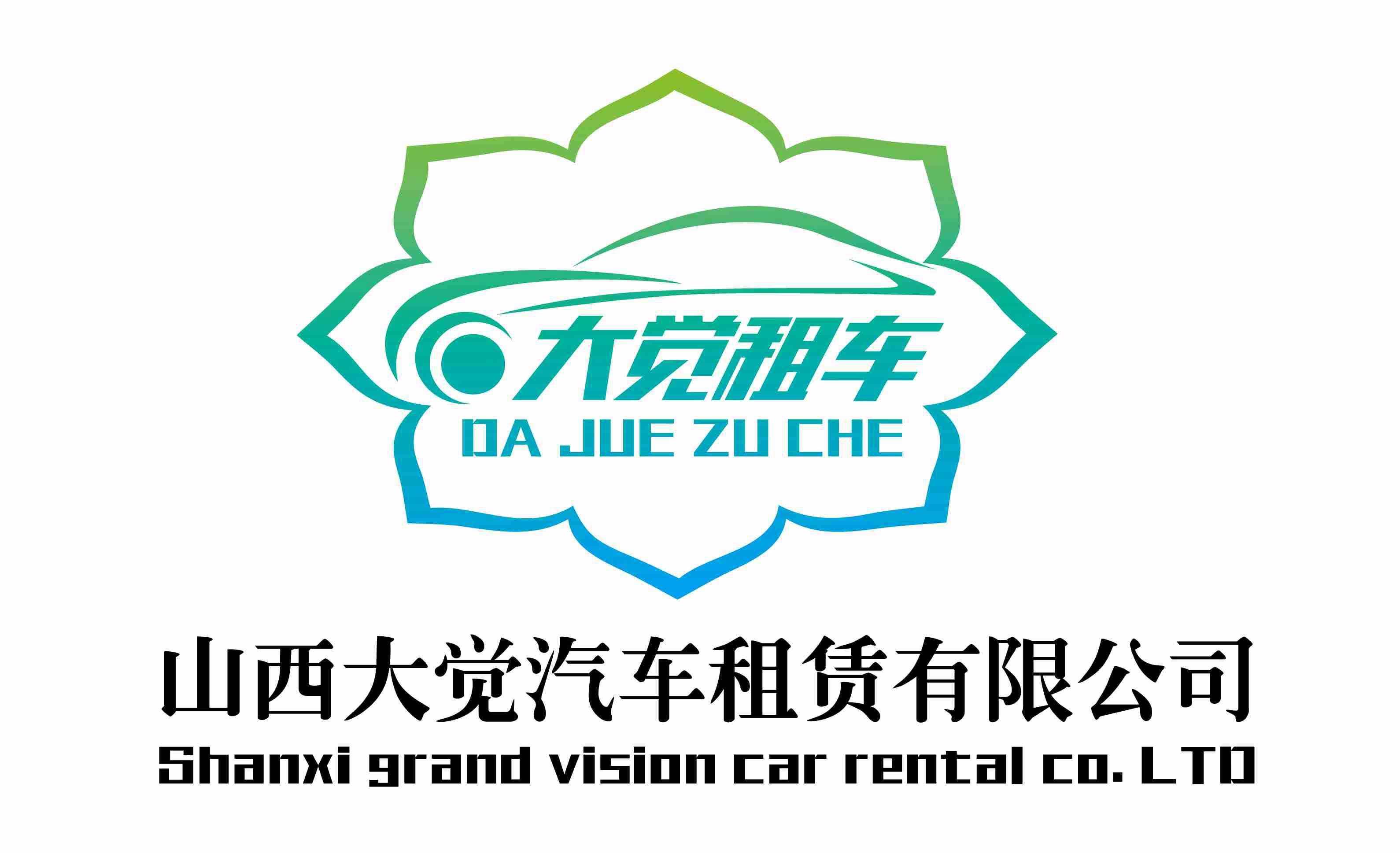 太原汽车租赁公司.jpg