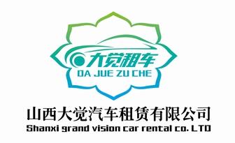 山西大觉汽车租赁有限公司.jpg