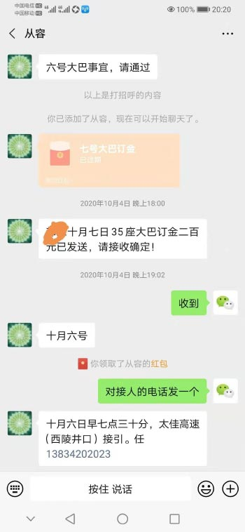 万博体育manbetx手机官网万博手机手机登录app网新型骗局.jpg